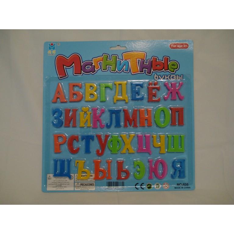 Магнитные буквы на планшете 28 см на 29 см