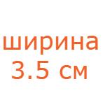 Ремни Ширина 3.5 см