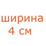 Ремни Ширина 4 см