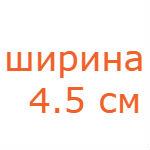 Ремни Ширина 4.5 см
