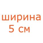 Ремни Ширина 5 см